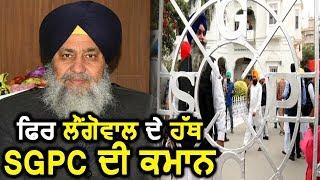 Breaking: एक बार फिर Gobind Singh Longowal बने SGPC President