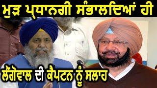 SGPC President Gobind Singh Longowal  ने CM Captain को दी Advise