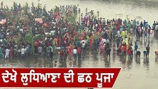 देखें Ludhiana की Chhath Pooja