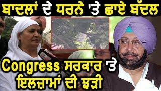 Exclusive Interview: Akali Dal के लाए Funds भी Congress ने नहीं किए Release- Bibi Jagir kaur