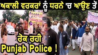 Exclusive: Akali Workers को धरने में पहुंचने से रोक रही Punjab Police- Akali Dal