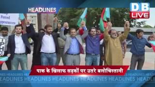 DBLIVE | 23 September 2016 | International News Headlines | अंतरराष्ट्रीय सुर्खियां