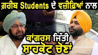 Exclusive Interview: Congress ने Shahkot Election पर लगा दी Students की Schlorship- HS Walia