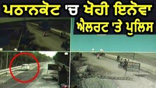 Jammu-kashmir के Taxi Driver से Pathankot में छीनी कार