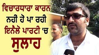 Party वर्करों के कारण OP Chautala ने किया Dushyant Chautala को पार्टी से बाहर : Arjun Chautala