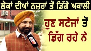 Exclusive Interview : Sukhbir ने अच्छे काम किए होते तो आज धरने ना लगाने पड़ते : Sukhjinder Randhawa