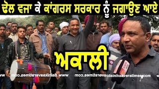 Exclusive: Dhol बजाकर Captain सरकार को जगाने आए Akali Worker