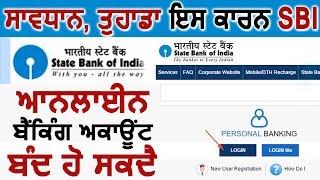 नहीं किया ये काम तो बंद हो जाएगी SBI की Online Banking Service