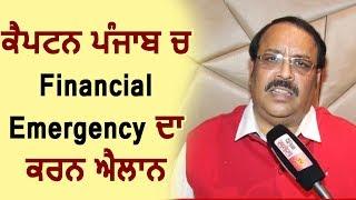 CM Amarinder Singh Punjab में घोषित करें Financial Emergency : Shwait Malik