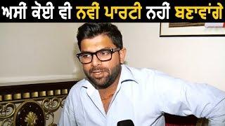 Digvijay Chautala ने Abhay Chautala पर लगाया MLA's को Kidnapped करने का आरोप