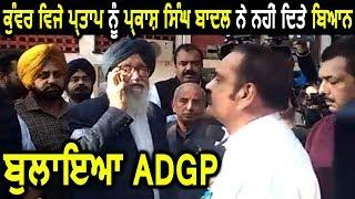 IG Kunwar Pratap को Parkash Singh Badal ने नहीं दिए बयान, ADGP को बुलाया