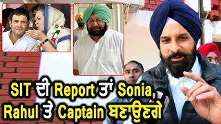 Exclusive Interview: Bikram Majithia बोले Sonia, Rahul और Captain बनाएंगे SIT की Report