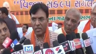 Girsomnath : Vijay Sankalp convention held