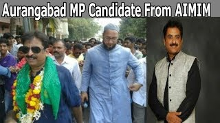 Imtiyaz Jaleel Gets Aurangabad MP Seat From AIMIM | Says He Will Fight For The Victory |