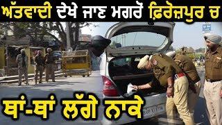 Firozpur में आतंकी दिखने के बाद Police ने की नाकेबंदी