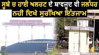 Punjab में High alert, लेकिन Jalandhar Police अभी भी चौकस नहीं