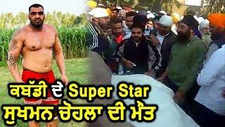 Kabaddi के Super Star Raider Sukhman Chohla की हुई मौत