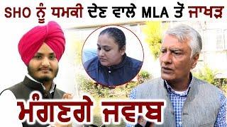 Exclusive Interview : महिला SHO को धमकाने वाले MLA से मांगेगे जवाब : Sunil Jakhar