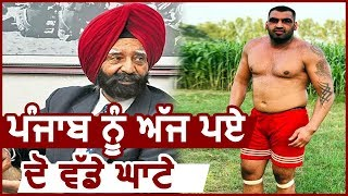 Punjab को आज हुए दो बड़े नुकसान