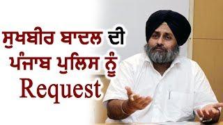 Exclusive - देखिए Sukhbir Badal ने Punjab Police के आगे यह की Request