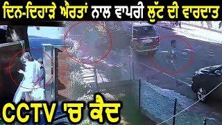 Chandigarh में High Alert के बावजूद भी लुटेरों के हौंसले बुलंद