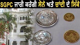 Shri Guru Nanak Dev Ji के 550 साला प्रकाश उत्सव पर जारी होंगे Gold और Silver के सिक्के