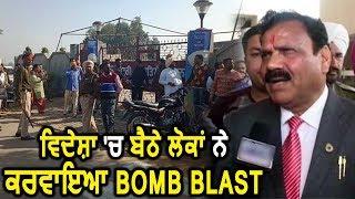 Exclusive: Amritsar Bomb Blast के पीछे विदेशी ताकतें- Raj Kumar Verka