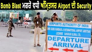 Exclusive: Bomb Blast के बाद बढ़ाई Amritsar Airport की Security