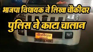 BJP MLA ने 'चौकीदार' लिखा, पुलिस ने काटा चालान | MLA fined for writing chowkidar on car number plate