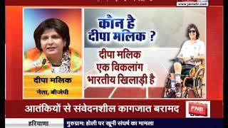 DEEPA MALIK ने बताया क्यों थामा BJP का दामन