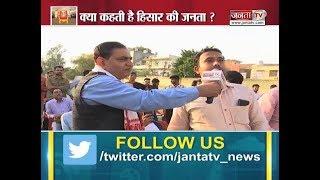 कौन बनेगा #MP    DUSHYANT CHAUTALA के काम से कितनी संतुष्ट है HISAR की जनता    JANTA TV