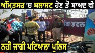 Amritsar Blast होने के बाद भी नहीं जागी Patiala Police