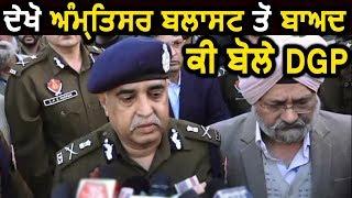 Exlusive: देखिए Amritsar Blast के बाद कया बोले DGP