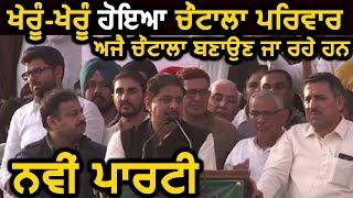 बिखर गया Chautala परिवार INLD छोड़ Ajay Chautala बनाने जा रहे हैं New पार्टी