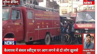 दुकान में रखे गैस सिलेंडर में लगी आग,दो लोग घायल