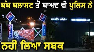 Exclusive: रात को Faridkot की सुरक्षा भगवान भरोसे