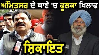 Arvind Kejriwal के इशारे पर H.S. Phulka ने दिया विवादित बयान : Raj Kumar verka
