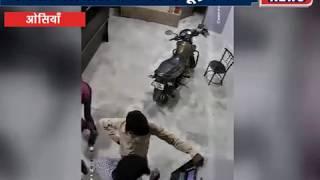 बदमाशों ने दुकानदार से की मारपीट,घटना हुई सीसीटीवी कैमरे में कैद