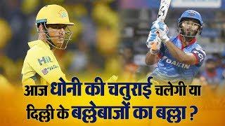 थोड़ी देर बाद चेन्नई और दिल्ली के बीच हाईवोल्टेज मुकाबला, कौन जीतेगी ?