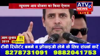 चुनाव से पहले Rahul का मास्टरस्ट्रोक | न्यूनतम आय योजना का किया ऐलान | #ATV NEWS CHANNEL