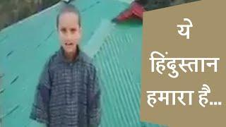 Kashmiri बच्चे ने अलगाववादियों को दिखाया आईना, देश भक्ति से लबरेज पैगाम सुनिए