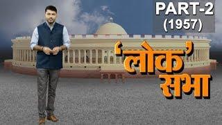 Loksabha Election- दूसरे लोकसभा चुनाव की कहानी? II History of Second Lok Sabha Election ll