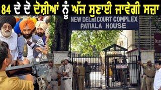 आज सुनाई जाएगी 1984 Sikh दंगों के दो दोषियों को सज़ा