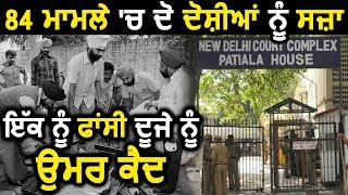 Breaking : 1984 Sikh दंगों के दो दोषियों को सजा का ऐलान