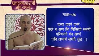 Shri Pranamya Sagar Ji Maharaj |Pravachan Sarji Granth Vachan Ep- 21