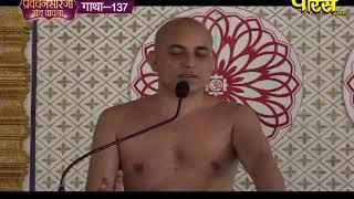 Shri Pranamya Sagar Ji Maharaj |Pravachan Sarji Granth Vachan Ep- 23
