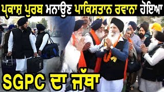 Guru Nanak Dev ji का Prakash Parv मनाने के लिए Pakistan रवाना हुआ Jatha