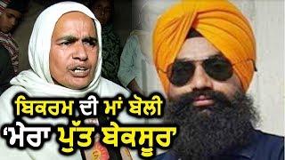Amritsar Blast मामले में गिरफ्तार Bikramjit की Family ने नकारे Punjab Police के दावे