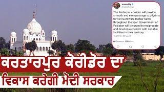 Breaking: Kartarpur Sahib Corridor का विकास करेगी Modi Government