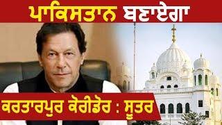 Breaking: Pakistan के PM Imran Khan जल्द रखेंगे Kartarpur Corridor की नींव- सूत्र